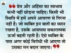 मन में प्रेम रखें, दूसरों को क्षमा करने में देर न करें और हिंसा से बचेंगे तो दुश्मन भी मित्र बन जाएंगे|धर्म,Dharm - Dainik Bhaskar
