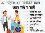 विंडो, स्प्लिट या पोर्टेबल; साइज से कीमत तक, पहला एयर कंडीशन खरीदने में ध्यान रखें 7 बातें|टेक & ऑटो,Tech & Auto - Money Bhaskar