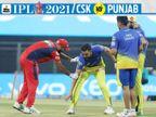 दीपक ने शमी के पैर छुए, फिर 4 विकेट लेकर मैच जिताया; जडेजा की फील्डिंग ने गेल और राहुल पर लगाम लगाई|IPL 2021,IPL 2021 - Dainik Bhaskar