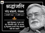 साहित्यकार डॉ. नरेंद्र कोहली का कोरोना से निधन, दिल्ली के सेंट स्टीफंस हॉस्पिटल में आखिरी सांस ली देश,National - Dainik Bhaskar