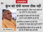 स्वामी अवधेशानंद गिरि ने कहा- कुंभ व्यावहारिक तौर पर खत्म, प्रतीकात्मक धार्मिक आयोजन होते रहेंगे|देश,National - Dainik Bhaskar