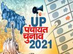 कोरोना संक्रमण के बीच चुनाव का दूसरा चरण कल, 20 जिलों में 3.2 करोड़ मतदाता करेंगे मताधिकार का प्रयोग लखनऊ,Lucknow - Dainik Bhaskar