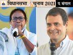 54 दिन में केवल एक बार प्रचार करने पहुंचे राहुल बोले- दूसरे नेता भी इन रैलियों का अंजाम सोचें|चुनाव 2021,Election 2021 - Dainik Bhaskar