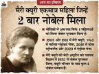 1902 में आज ही के दिन मैरी और पियरे क्यूरी ने रेडियम को पिचब्लेंड से अलग किया, कैंसर के इलाज में वरदान साबित हुई ये खोज|देश,National - Dainik Bhaskar