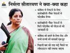 वित्त मंत्री ने कहा- लोगों का जीवन और आजीविका बचाने पर काम कर रही है सरकार, बड़े पैमाने पर लॉकडाउन नहीं लगेगा बिजनेस,Business - Dainik Bhaskar