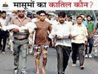 साढ़े 5 साल पहले पिता की आंखों के सामने जिंदा जले गए थे दो बच्चे, CBI कोर्ट ने 11 आरोपियों को बरी किया हरियाणा,Haryana - Dainik Bhaskar
