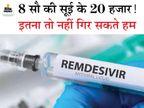 ऑक्सीजन और रेमडेसिवीर की ब्लैक मार्केटिंग करने वालों को होगी जेल, कैंसिल होगा अस्पतालों का लाइसेंस पटना,Patna - Dainik Bhaskar