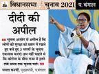 ममता बनर्जी कोलकाता में प्रचार नहीं करेंगी, रैलियों का समय भी घटाया; कल राहुल गांधी ने सभी सभाएं रद्द की थीं|देश,National - Dainik Bhaskar