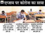 बिहार बोर्ड ने D.El.Ed कंपार्टमेंटल के साथ 3 परीक्षाएं अगले आदेश तक कैंसिल की|बिहार,Bihar - Dainik Bhaskar