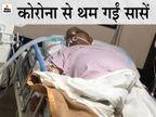 कोरोना की वजह से पारस अस्पताल में मौत, 65 साल के पूर्व मंत्री ने सुबह 4:30 में ली अंतिम सांस बिहार,Bihar - Dainik Bhaskar