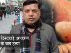 व्यापारी की अपहरण के बाद हत्या; वारदात में इस्तेमाल गाड़ी जली हालत में मिली, विरोध में बाजार बंद हरियाणा,Haryana - Dainik Bhaskar