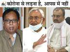 भाजपा प्रदेश अध्यक्ष बोले- बिहार में नाइट कर्फ्यू से नहीं रुकेगा कोरोना, महाराष्ट्र जैसे हो जाएंगे हालात बिहार,Bihar - Dainik Bhaskar