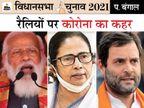 बंगाल में पीएम मोदी की सभा में नहीं होंगे 500 से ज्यादा लोग; राहुल पहले ही रैलियां कैंसिल कर चुके, ममता ने भी जनसभाओं का समय घटाया|देश,National - Dainik Bhaskar