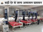 8 माह से नहीं चालू था लाइव सपोर्ट सिस्टम, इंसटॉल करना शुरू किया तो UPS ही खराब|बिहार,Bihar - Dainik Bhaskar