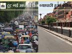 लाॅकडाउन में राज्य को 20 हजार करोड़ रुपए के कारोबार के नुकसान का अंदेशा, व्यापार संगठनों की मांग- सेक्टर वाइज खोला जाए बाजार|राजस्थान,Rajasthan - Dainik Bhaskar