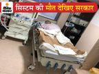 बिहार के पूर्व मंत्री को एक अस्पताल ने भर्ती नहीं किया, दूसरे में बेड तो मिला पर ICU मिलने में 10 घंटे की देरी हुई, अगले दिन जान चली गई|बिहार,Bihar - Dainik Bhaskar