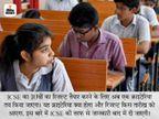 ICSE ने 10वीं की बोर्ड परीक्षाएं रद्द कीं, 12वीं की एग्जाम की तारीखों का ऐलान बाद में किया जाएगा|देश,National - Dainik Bhaskar