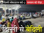 बस अड्डे पर मजदूरों का सैलाब; एक ही डर- देर की तो फिर सैकड़ों मील पैदल भूखे पेट जाना पड़ेगा|देश,National - Dainik Bhaskar