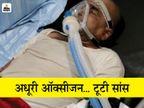 अपने स्टाफ की ही सुन लेते तो बच जातीं जानें, परिजनों की आवाज दबाने के लिए पुलिस और आरएएफ को बुलाया|भोपाल,Bhopal - Dainik Bhaskar