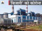 बाढ़ NTPC के 29 कर्मचारी और उनके 35 परिजन पॉजिटिव, बिहार में बिजली आपूर्ति हो सकती है प्रभावित, मधेपुरा में 3 की मौत|बिहार,Bihar - Dainik Bhaskar