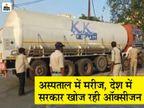 शिवराज ने योगी से बात की, तब कलेक्टरों ने छोड़े टैंकर; बोले- ऑक्सीजन रोकना अपराध, अफसरों पर कार्रवाई हो|मध्य प्रदेश,Madhya Pradesh - Dainik Bhaskar