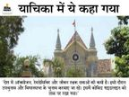दमोह समेत बंगाल चुनावों में नहीं हुआ कोविड प्रोटोकॉल का पालन; केंद्र, राज्य सरकार और चुनाव आयोग को नोटिस|जबलपुर,Jabalpur - Dainik Bhaskar