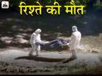दरभंगा में कोरोना के शिकार लोगों को छोड़ परिजन भागे, कबीर सेवा संस्थान ने किया अंतिम संस्कार|दरभंगा,Darbhanga - Dainik Bhaskar