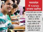 2 मई को नहीं होगा स्कॉलरशिप सिलेक्शन एग्जाम, आवेदन की तारीख भी 1 माह बढ़ाई|मध्य प्रदेश,Madhya Pradesh - Dainik Bhaskar