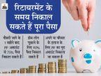 PF से पैसा निकालने पर भी देना होता है टैक्स, यहां जानें कब और कितना पैसा निकालने पर टैक्स देना होगा|बिजनेस,Business - Dainik Bhaskar