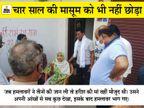 पूर्व उप मुख्यमंत्री के बेटे, बहू और पोती की हत्या; हमलावरों ने मां के सामने ही धारदार हथियार से वारदात को अंजाम दिया|छत्तीसगढ़,Chhattisgarh - Dainik Bhaskar