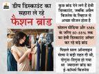 महीने भर में 20-30% तक घटी फैशन ब्रांड की ऑनलाइन सेल, सोशल मीडिया और SMS से ऑफर कर रहे हेवी डिस्काउंट|बिजनेस,Business - Money Bhaskar