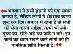 जो लोग इंसानों में भेदभाव करते हैं, उनका मन हमेशा अशांत रहता है|धर्म,Dharm - Dainik Bhaskar