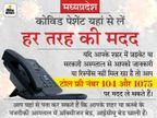 अपने जिले के सरकारी और प्राइवेट अस्पतालों में बेड खाली हैं या नहीं, एक कॉल से पता कर सकते हैं|यूटिलिटी,Utility - Money Bhaskar