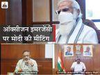 केंद्र ने राज्यों से कहा- ऑक्सीजन वाली गाड़ियां न रोकें, मोदी ने 3 मीटिंग्स के लिए आज का बंगाल दौरा रद्द किया|देश,National - Dainik Bhaskar