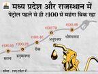 पश्चिम बंगाल विधानसभा चुनाव के बाद 3 रुपए तक महंगे हो सकते हैं पेट्रोल-डीजल, कच्चा तेल महंगा होने से तेल कंपनियों को हो रहा नुकसान|बिजनेस,Business - Money Bhaskar