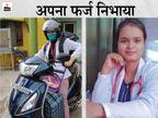 नक्सल प्रभावित क्षेत्र बालाघाट से 180 किलोमीटर अकेले स्कूटी चला कर नागपुर पहुंची डॉक्टर, कोविड अस्पताल में कर रही संक्रमितों का इलाज|मध्य प्रदेश,Madhya Pradesh - Dainik Bhaskar