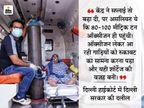 दिल्ली HC ने कहा- ऑक्सीजन सप्लाई रुकने के जिम्मेदार अफसर होंगे, बिलासपुर HC ने पूछा- रेलवे के आइसोलेशन कोच कहां गए ?|देश,National - Dainik Bhaskar