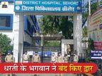 सीहोर में जिला अस्पताल के बाहर पोस्टर- बेड फुल; गेट पर बिठाया पुलिस का पहरा|मध्य प्रदेश,Madhya Pradesh - Dainik Bhaskar