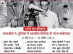 उस महान कलाकार ने दुनिया को अलविदा कहा, जिसे ऑस्कर कमेटी ने कोलकाता आकर सम्मानित किया था|देश,National - Dainik Bhaskar