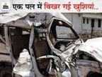 तिलक चढ़ाकर लौट रहे परिवार-रिश्तेदारों की बोलेराे को ट्रेलर ने मारी टक्कर; 3 लोगों की मौत, 6 गंभीर|सतना,Satna - Dainik Bhaskar