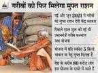 80 करोड़ लोगों को अगले दो महीने 5 किलो अनाज मुफ्त मिलेगा, गरीब कल्याण योजना के तहत बंटेगा गेहूं-चावल|बिजनेस,Business - Money Bhaskar