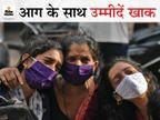 मरीज आग से मर रहे थे, नर्सें तमाशा देख रही थीं; लाखों का बिल बनाते हैं, लेकिन फायर स्प्रिंकलर तक नहीं था|महाराष्ट्र,Maharashtra - Dainik Bhaskar