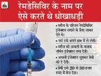 कोरोना मरीजों को नाॅर्मल इंजेक्शन लगाकर रेमडेसिविर चुरा लाती थी नर्स; प्रेमी से ब्लैक में बिकवाती थी भोपाल,Bhopal - Money Bhaskar
