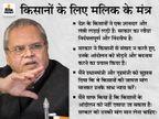 मेघालय के राज्यपाल ने किसान नेता को चिट्ठी लिखी, कहा- मैं हमेशा आपके साथ, मई में सहमति बनाने की कोशिश करूंगा|देश,National - Money Bhaskar