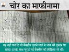 वैक्सीन के 1710 डोजचुराने वाले ने थाने के सामने चाय की दुकान पर छोड़ी शीशियां, बोला- सॉरी मुझे पता नहीं था ये कोरोना वैक्सीन है|हरियाणा,Haryana - Dainik Bhaskar