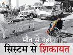 पति रिक्शे से 3 अस्पतालों में भटका, आखिरकार 3 एंबुलेंस और ऑक्सीजन टैंकर के सामने टूटीं पत्नी की सांसें|देश,National - Dainik Bhaskar