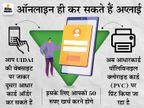 घर बैठे ही मंगवा सकते हैं दूसरा आधार कार्ड, यहां जानें इसकी पूरी प्रोसेस|बिजनेस,Business - Money Bhaskar
