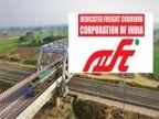 DFCCIL ने जूनियर मैनेजर समेत 1074 पदों पर निकाली भर्ती, 23 मई तक जारी रहेगी आवेदन प्रक्रिया करिअर,Career - Dainik Bhaskar