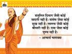 बहुत से गुण होने के बाद भी एक बुरी आदत सब कुछ बर्बाद कर सकती है, इसीलिए बुराइयों से हमेशा दूर रहें|धर्म,Dharm - Dainik Bhaskar