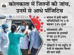 कोलकाता में टेस्टिंग कराने वाला हर दूसरा व्यक्ति पॉजिटिव, राज्य में महीनेभर में संक्रमण की रफ्तार 5 गुना बढ़ी|देश,National - Dainik Bhaskar